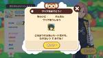 Ojisan to Issho Easy Reward