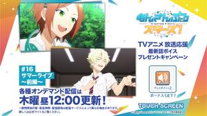 Anime 16th Episode New Voice Lines Login Bonus
