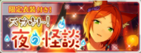 Ghost Stories Banner
