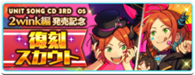 Revival Scout 2wink Banner
