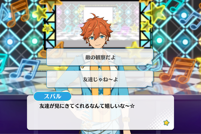 Reminiscence*Spring Cherry Blossoms and a Night's Encounter Subaru Akehoshi Special Event 3