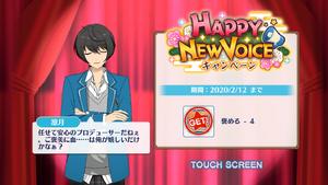 Ritsu Sakuma Happy New Voice Login
