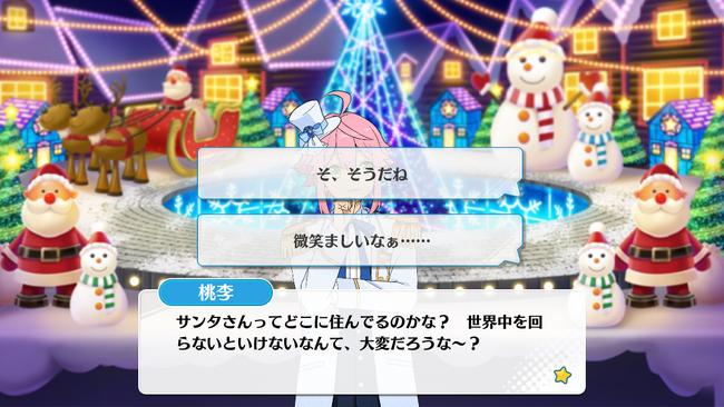 Noel*The Angels' Starlight Festival Tori Himemiya Special Event 2