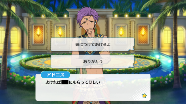 Scorching Hot! The Scenery of Southern Lands and Summer Vacation Adonis Otogari Special Event 3