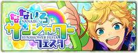 Seven-Colored*Sunshower Festa Banner