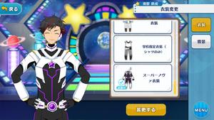 Tetora Nagumo Supernova Outfit