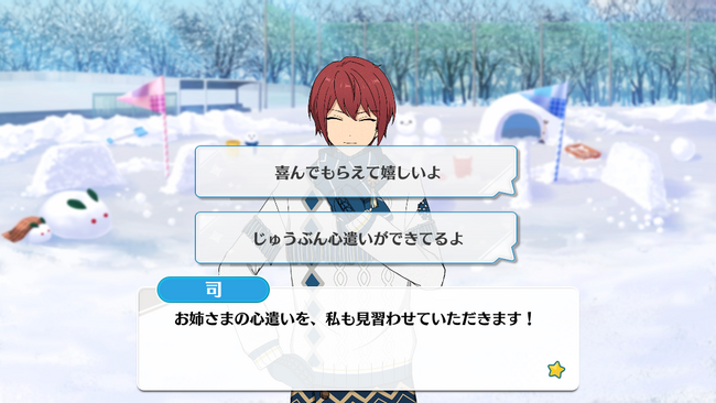 Throwing! A Snowy Silver-White Snowfight Tsukasa Suou Special Event 2
