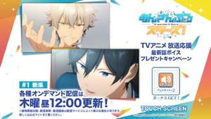 Anime First Episode New Voice Lines Login Bonus