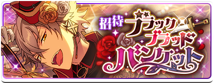 Invitation★Black Blood Banquet Banner