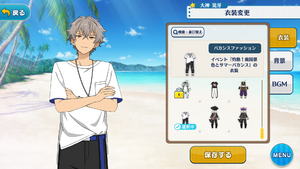 Koga Oogami Vacation Fashion Outfit