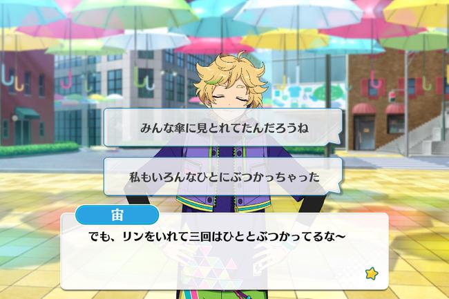 Seven-Colored*Sunshower Festa Sora Harukawa Special Event 3