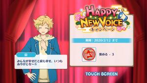 Sora Harukawa Happy New Voice Login