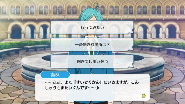 Kanata Shinkai Mini Event Fountain 2