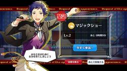 Lift the Curtains! Yumenosaki Circus Emergency1