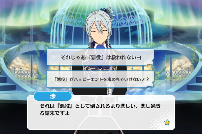 Reminiscence*Gathering of the Three Magicians Wataru Hibiki Normal Event 3