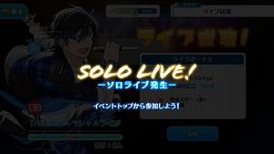 Unit Collection Event Solo Live Request
