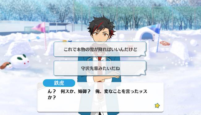 Throwing! A Snowy Silver-White Snowfight Tetora Nagumo Normal Event 2