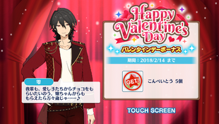 Valentine's Day 2018 Login Bonus Campaign Rei Sakuma 2