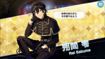 (Demon King) Rei Sakuma Scout CG