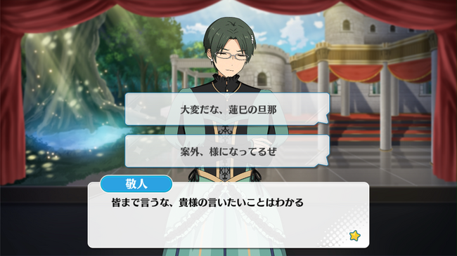 Play Your Part! Cinderella's Grand Stage Keito Hasumi Special Event 1