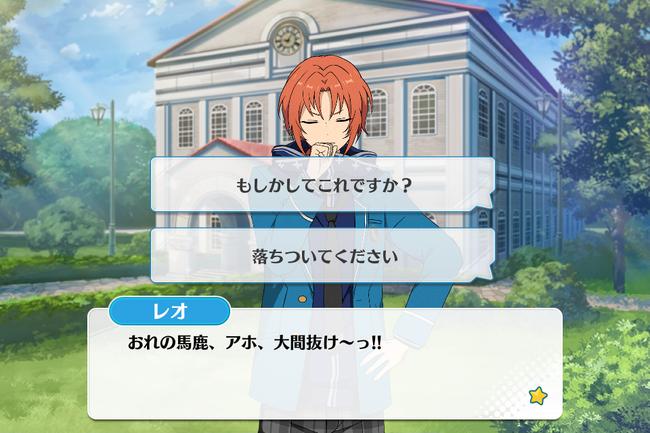 3-B Lesson Leo Tsukinaga Normal Event 3