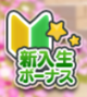 Beginner Bonus Icon