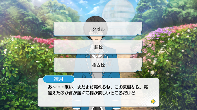 Ritsu Sakuma Mini Event Garden Space