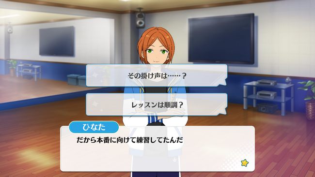 Voyage! Early Spring Cruising Live Hinata Aoi Normal Event 2