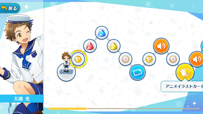 (Ra*bits' Hastiness) Mitsuru Tenma Growth Map