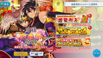 2019 New Year Campaign Main Page