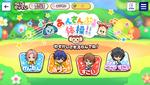 Ojisan to Issho Music Game Screen