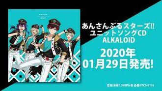 あんさんぶるスターズ!! ユニットソングCD ALKALOID ダイジェスト動画