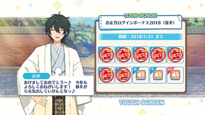 Mika Kagehira 2018 New Year Login