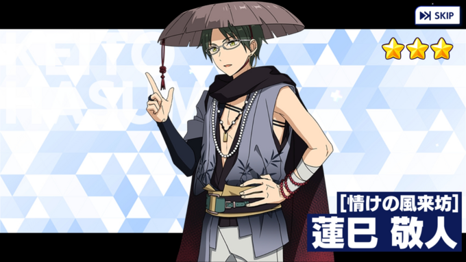 (Merciful Vagabond) Keito Hasumi Scout CG