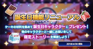 3rd Anniversary Campaign 5