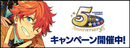 Ensemble Stars 5th Anniversary Banner