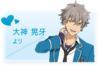 White Day 2017 Envelope Koga