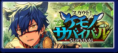 Beast Survival Banner
