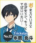 Hokuto Hidaka Idol Audition 1 Button