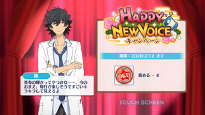 Jin Sagami Happy New Voice Login