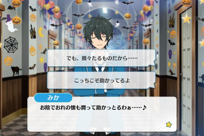React★Magical Halloween Mika Kagehira Normal Event 1