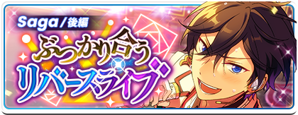 Saga*Clashing Rebirth Live Banner