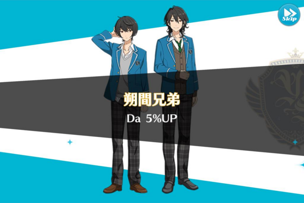 Sakuma Brothers 5% Up