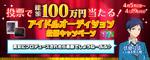 Yuzuru Fushimi Idol Audition 3 Ticket
