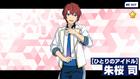 (An Idol) Tsukasa Suou Scout CG