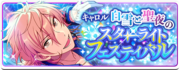 Carol*White Snow and the Christmas Eve Starlight Festival Banner
