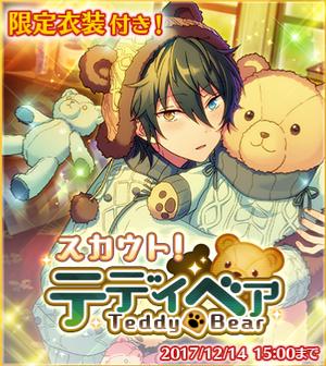Teddy Bear Banner2