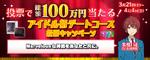 Tsukasa Suou Idol Audition 2 ticket
