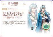 Wataru 100yume Profile