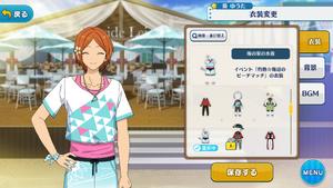 Yuta Aoi Beach Bar Swimsuit Outfit